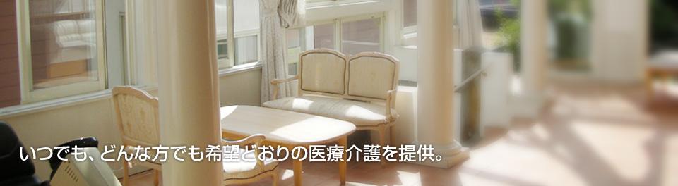 医療法人社団林医院