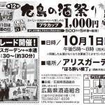 20160914sakenohi